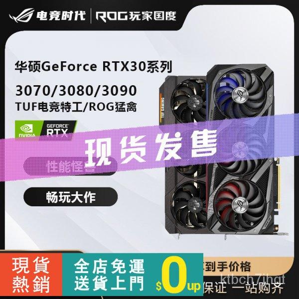 【現貨發售】華碩ROG玩家國度RTX3070 3080 3090 24G猛禽 TUF電腦遊戲獨立顯卡