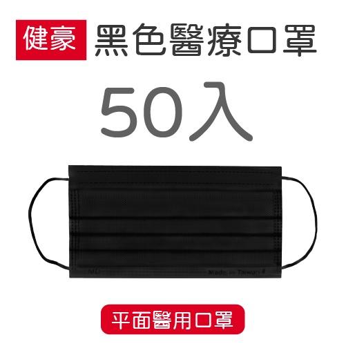 健豪 成人 黑色 平面 醫療口罩 台灣製造