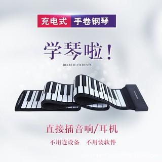 手卷鋼琴88鍵 加厚專業版MIDI軟鍵盤 折疊類比成人練習可擕式電子琴