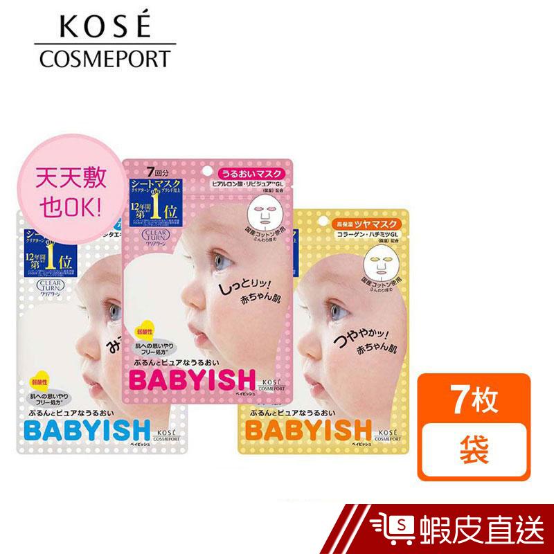 KOSE 高絲 光映透 嬰兒肌面膜 7枚入(玻尿酸潤澤/膠原蛋白光澤/維他命C美白) 現貨 蝦皮直送