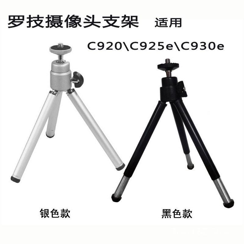 攝像頭 視訊攝像頭羅技C930e C920 C925e攝像頭專用三腳架三角架 小型伸縮二節支架