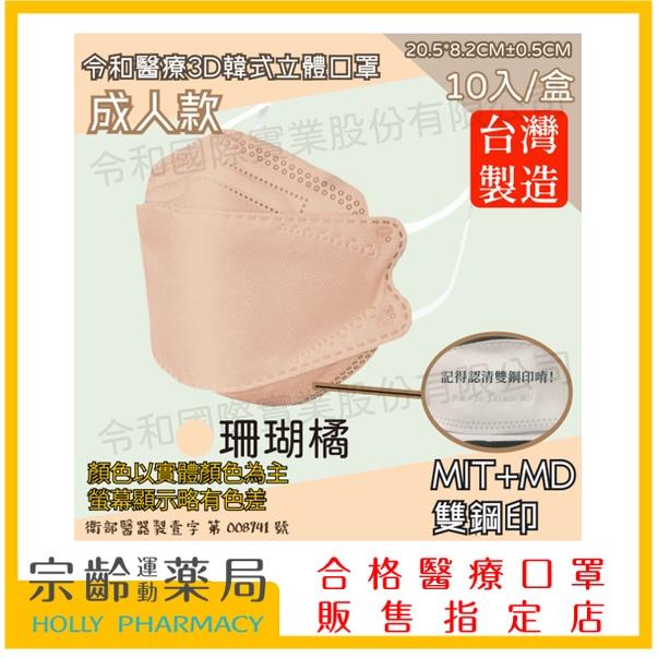 令和醫療口罩 LINGHE 醫療級成人3D立體口罩 KF94 魚型口罩 4D立體 好呼吸 韓國口罩