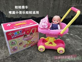 兒童玩具手推車米露小美樂吉兒娃娃適用過家家小推車塑料仿真玩具 DzJl 桃園市