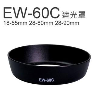 【中壢NOVA-水世界】Canon EW-60C EW60C 碗公遮光罩 18-55mm 28-80mm 28-90mm 桃園市