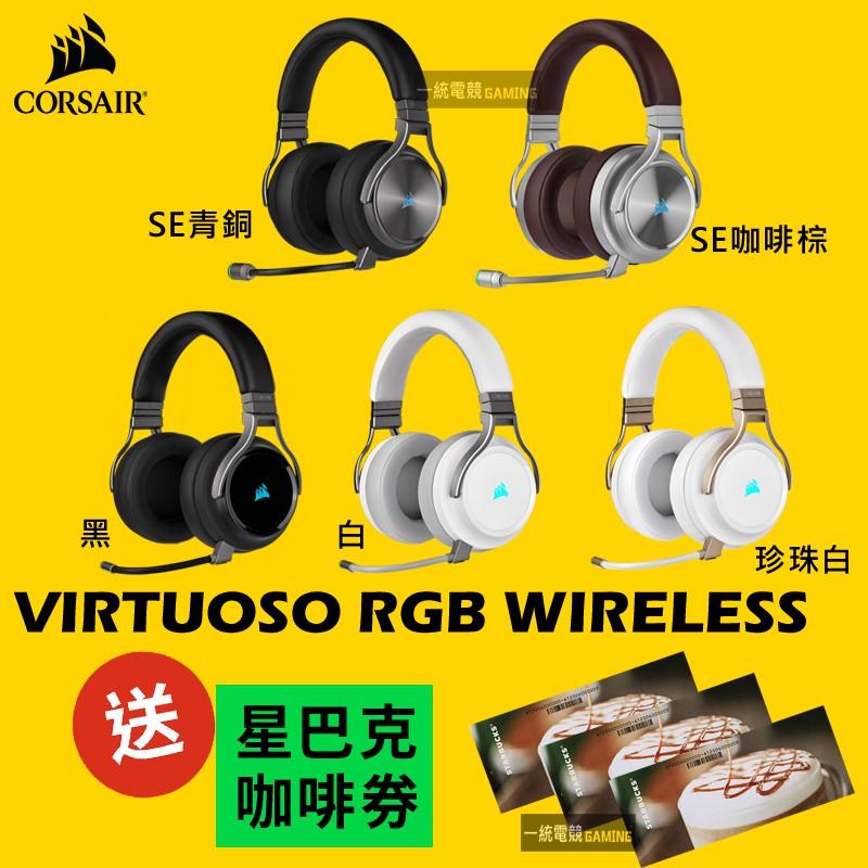 【一統電競】海盜船 Corsair VIRTUOSO RGB WIRELESS SE 無線遊戲耳機麥克風
