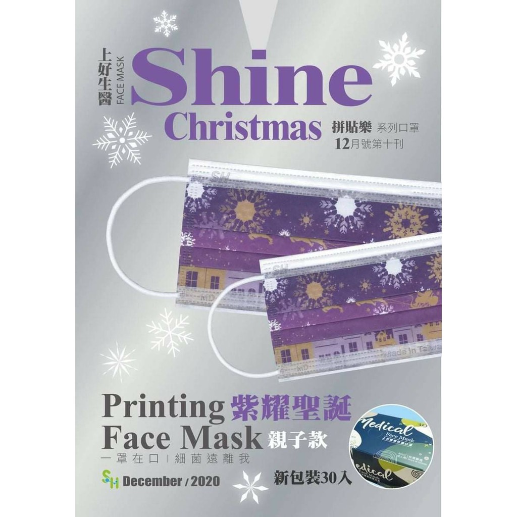 (出清品) 30入 叮叮噹 上好 深紫 星空 聖誕 交換禮物 聖誕禮物 成人 平面 口罩