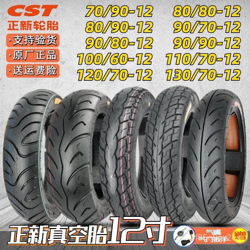 😙秒殺⭐正新輪胎70/80/90/110/120/130/90-12真空胎電動車踏板摩托車外胎 KJga