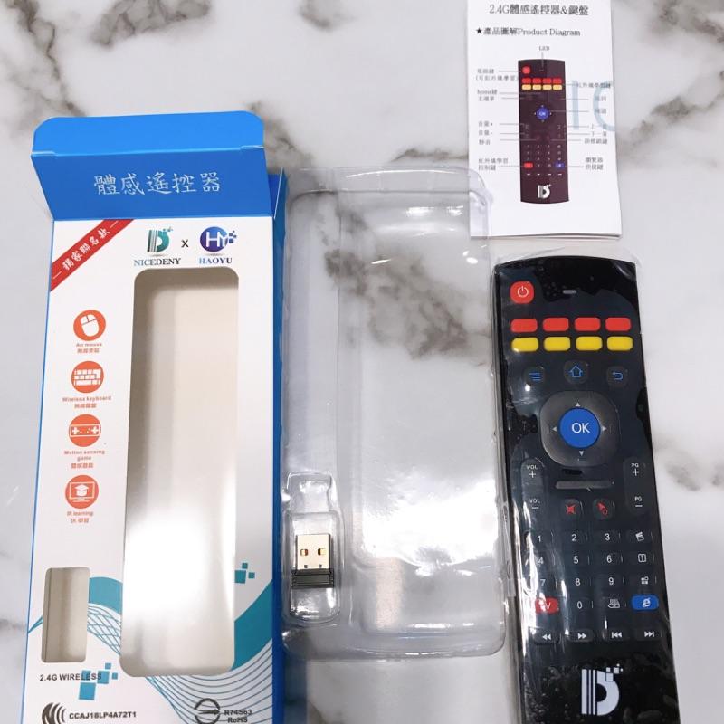體感遙控器 正反兩面 一邊是鍵盤一邊遙控器