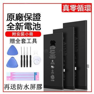 【原廠電池】iPhone 全系列 i6 i7 i8 DIY組 全新0循環  附背膠 新安保險一千萬 BSMI認證 蓄電力