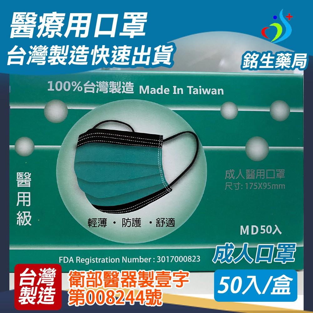 【銘生藥局】台灣製造成人醫療用口罩-文青黑綠配色口罩50入/盒-(善存) 網路限定購買