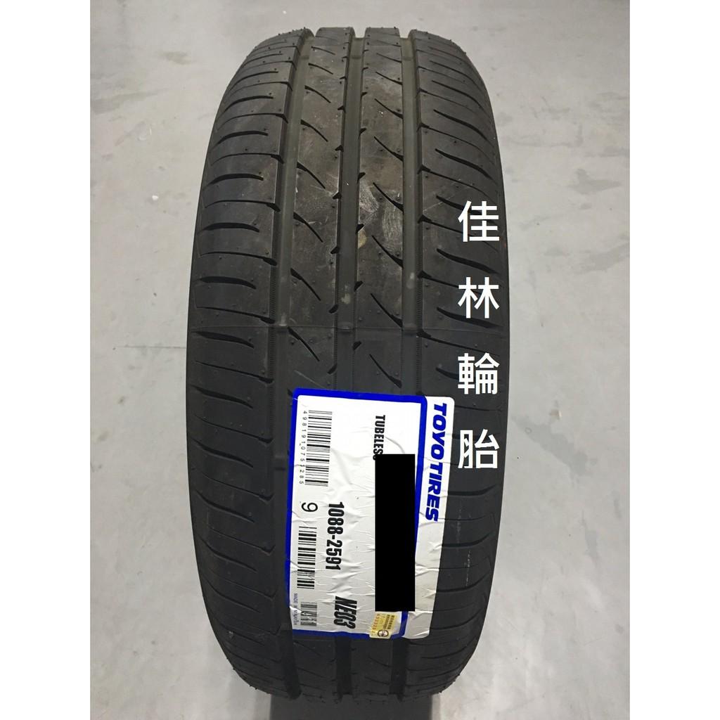 新北 三重 ~佳林輪胎~ 日本東洋 TOYO NE03 205/55/16 另 PS4 T005 T001 AE50