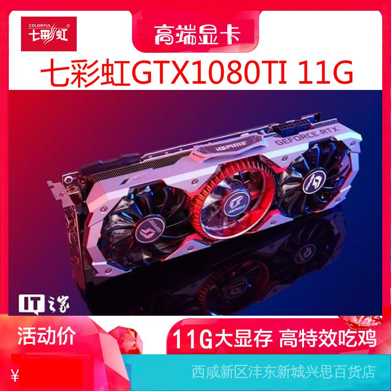 【工廠直銷】七彩虹  GTX1080TI 11G/GTX1080 8G GTX1070TI直播吃雞顯卡