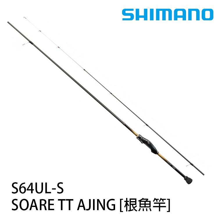 SHIMANO SOARE TT AJING S64ULS [漁拓釣具] [根魚竿][實心尾]