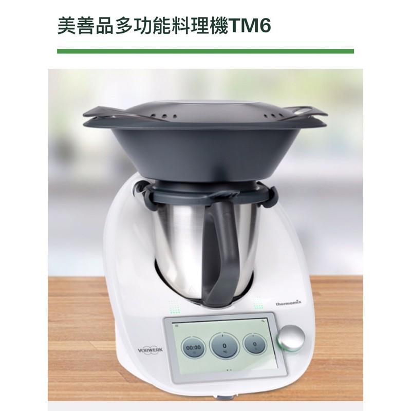 美善品多功能料理機,最新TM6 ,攪拌料理機,一機抵15台,居家防疫健康煮,小美超值好使用