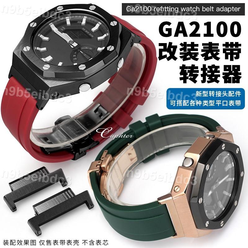特惠☆卡西歐農家橡樹改裝配件手表ga2100改裝件ga2110改表殼表帶轉接頭