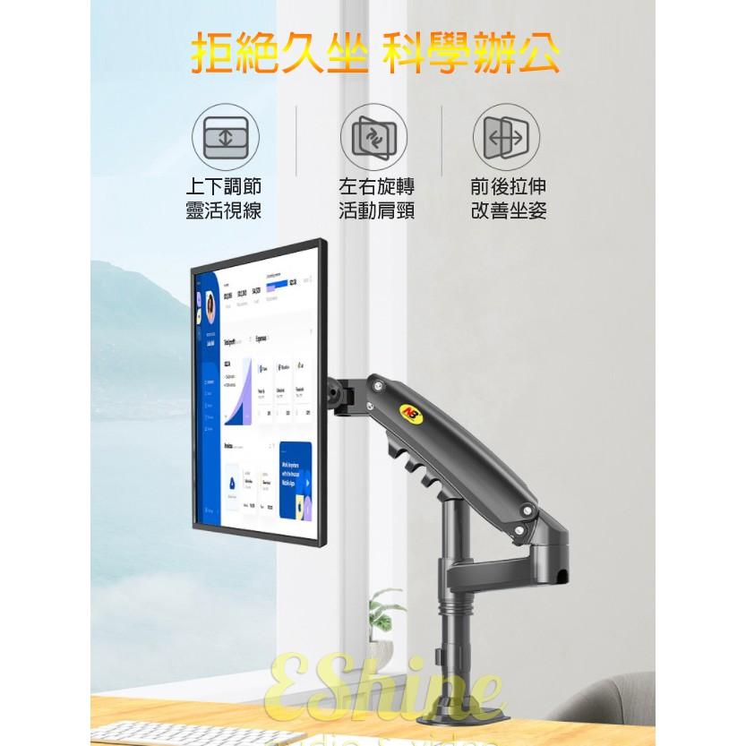 NB H80 (17~27吋) H100 (22~30吋) 適用鋁合金桌上型/萬向升降旋轉/氣壓螢幕架(兩組請用宅配)