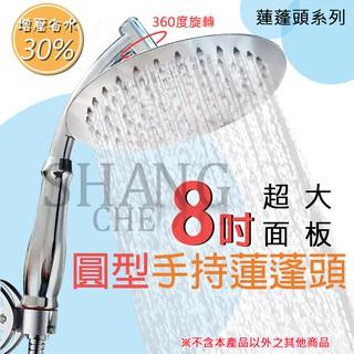 不鏽鋼面板 8吋超大圓形頂噴蓮蓬頭 節水30% 超大面板 可手持節水 淋浴花灑 淋浴柱 手持增壓蓮蓬頭 不銹鋼 臺南市