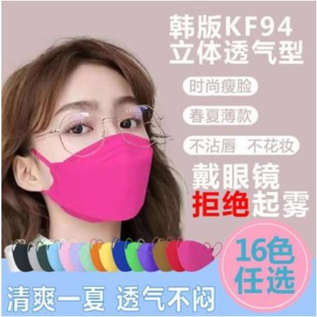 台灣優購 限時搶購(下殺價買100送10)KF94口罩 3D立體口罩 魚形口罩 魚型口罩 韓版不掉妝時尚成人口罩
