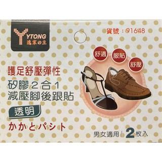 【揪愛買】YTONG逸家之主 矽膠2合1減壓腳後跟貼2枚入-透明色/ 透氣布料黑色兩款可選 新北市