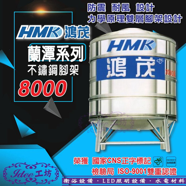 鴻茂 HMK 蘭潭系列 #304不銹鋼水塔 《 8000 》 不鏽鋼立式水塔 附腳架 厚桶 足噸 -【Idee 工坊】