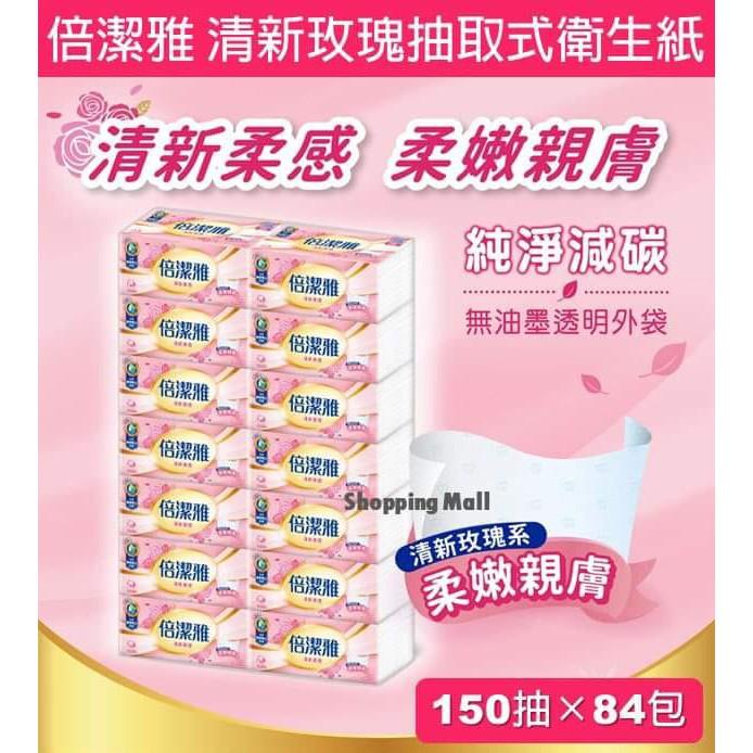 倍潔雅 清新玫瑰抽取式衛生紙150抽x84包/箱