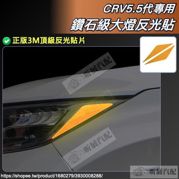 CRV5 CRV5.5 專用 大燈 反光貼 車側 3M 鑽石級 DG3 反光 貼片 HONDA CRV 5代 5.5代