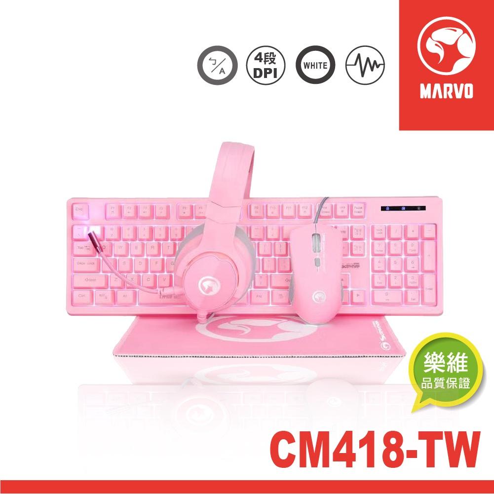 【MARVO魔蠍】 CM418 中文注音版 四合一粉紅電競套包 粉紅鍵盤滑鼠耳機滑鼠墊 4段dpi 樂維原廠公司貨