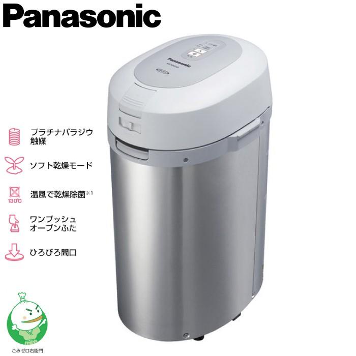 Panasonic MS-N53XD 溫風式廚餘處理機 廚餘機 含稅空運直送 日本 國際牌 除菌 MS-N53 N53