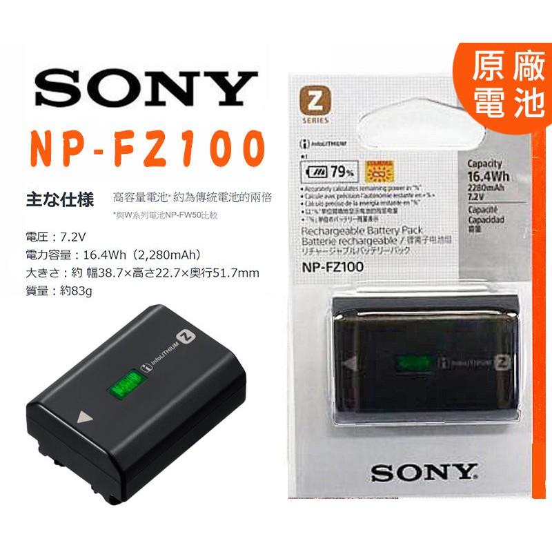 Sony NP-FZ100 原廠電池 相機電池【eYeCam】全新 充電電池 鋰電池 FZ100
