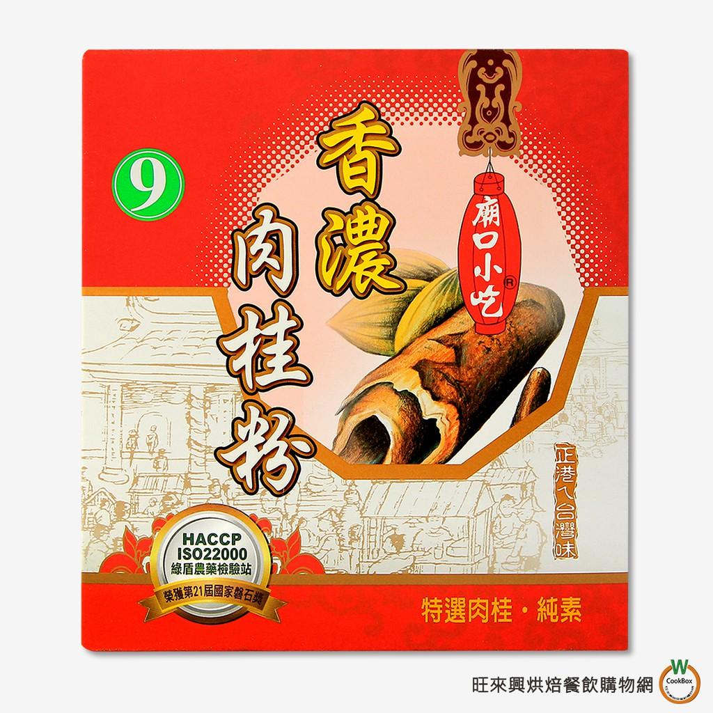 小磨坊 廟口小吃香濃肉桂粉 600g / 盒