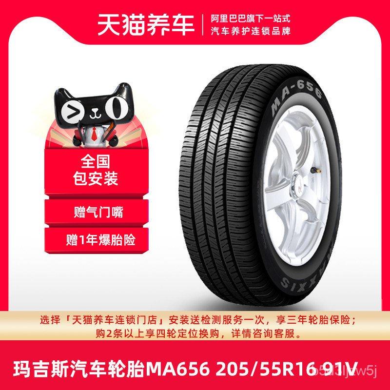 【熱銷】瑪吉斯輪胎MA656 205/55R16 91V配比亞迪F3榮威350逸動 5BAm