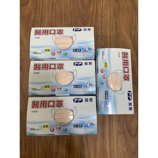 現貨/普惠醫工/雙鋼印醫用口罩/醫療口罩/成人用/50片/盒 台灣製