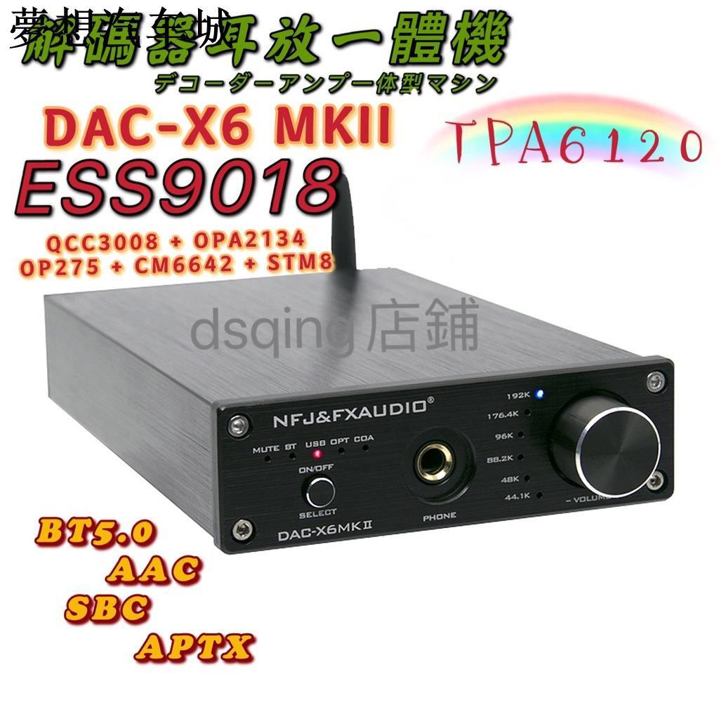 ☆現貨☆FX-AUDIO DAC-X6 MKII 解碼耳放DAC發燒HIFI無損ES9018 OPA2134