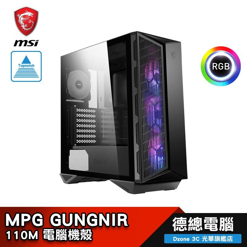 MSI 微星 MPG GUNGNIR 110M 電腦機殼 CASE【免運】ATX M-ATX Mini-ITX 玻璃透測