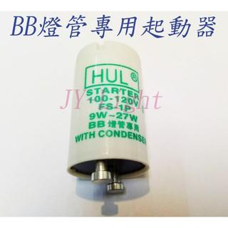 政揚 PL-BB燈管專用起動器 、啟動器 9W~27W FS-1P 另有T8燈管FS-4P、FS-1P 臺南市