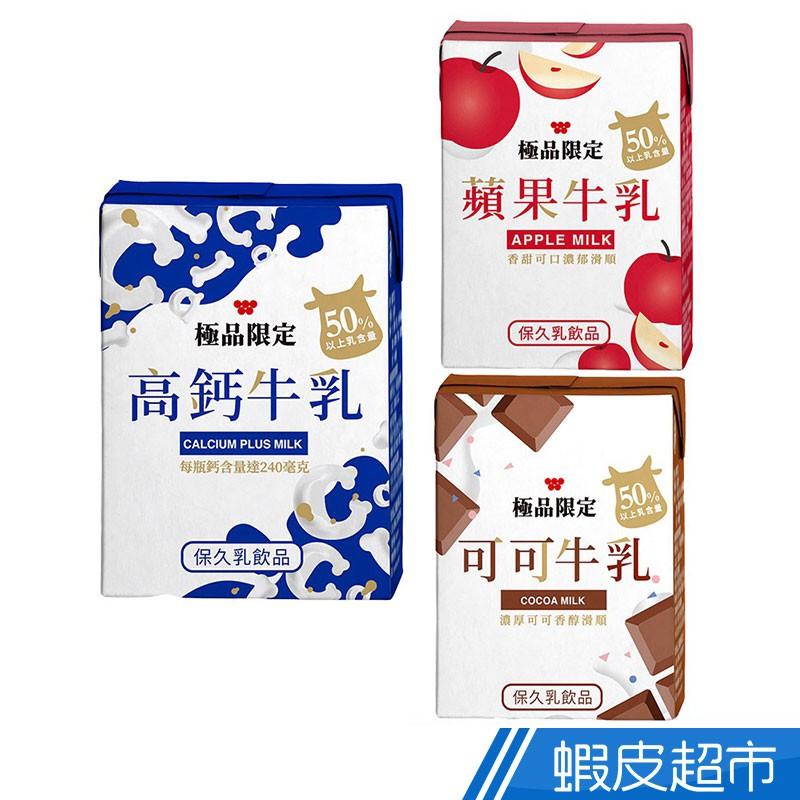 極品限定 保久乳系列 高鈣牛乳/蘋果牛乳/可可牛乳 200mlx24入/箱 不添加防腐劑 蝦皮 24h 現貨