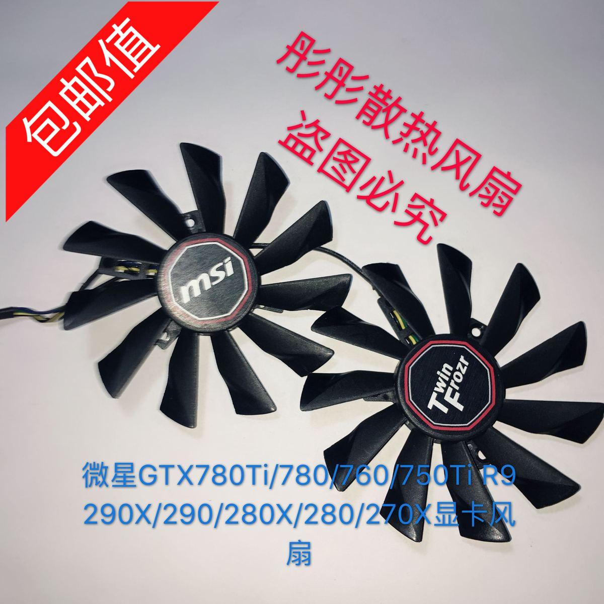 微星GTX780Ti/780/760/750Ti R9 290X/290/280X/280/270X顯卡風扇