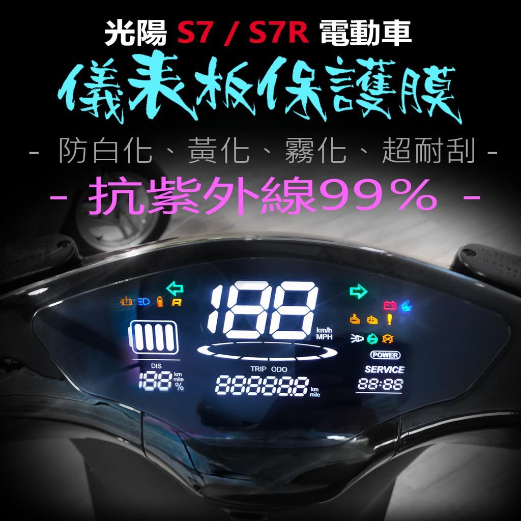 KYMCO光陽IONEX S7 / S7R儀表板保護膜犀牛皮(防刮防止液晶儀表提早淡化) S7 S7r S6改裝