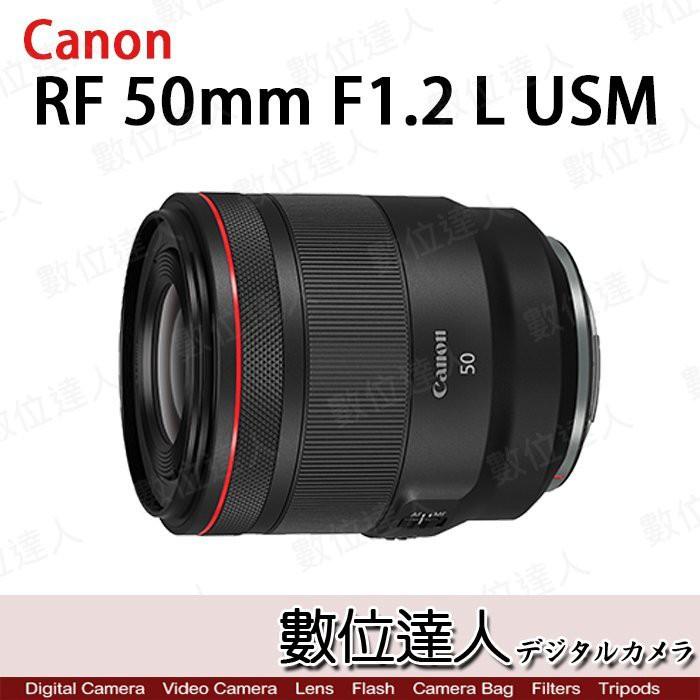 【數位達人】平輸 Canon RF 50mm F1.2 L USM 定焦鏡 EOSR系列專用鏡