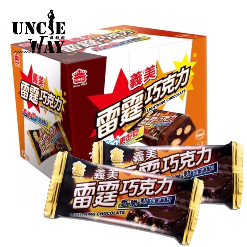 義美 雷霆巧克力 單包 巧克力 糖果 零嘴 餅乾 便攜小零嘴【E0016】
