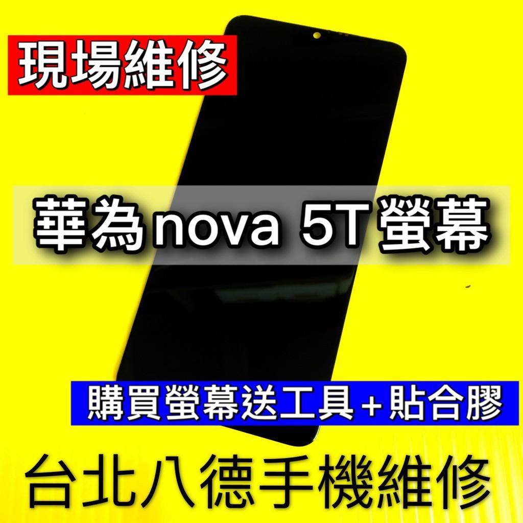 華為 NOVA 5T 螢幕 現場維修 NOVA5T