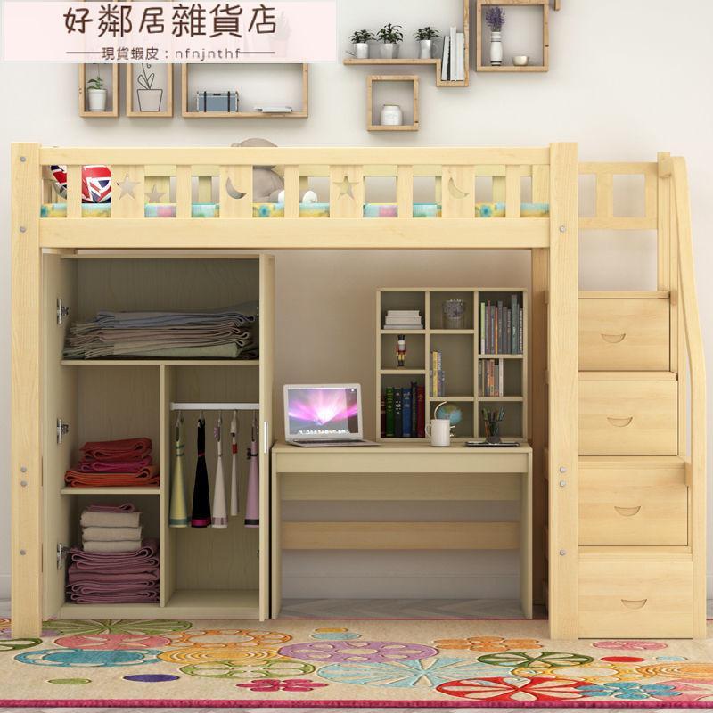 現貨上床下桌小户型全实木儿童衣柜上下床带书桌高低床多功能高架床