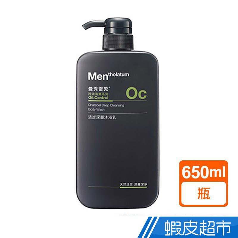 曼秀雷敦 男士沐浴乳(650ml) 現貨 蝦皮直送