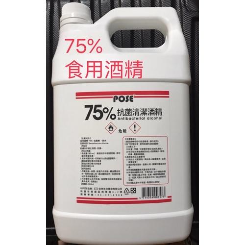超值回饋 滿一箱送洗衣球 佳欣生技(工廠直出) 原料使用食用級酒精4000ml-75%酒精(現貨)