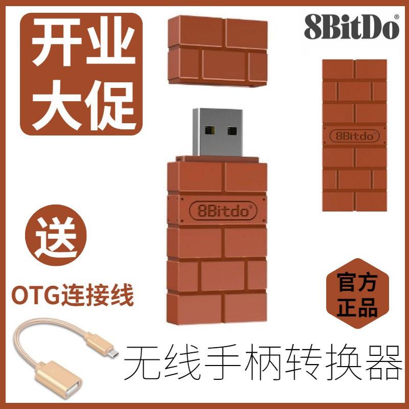 【正常發貨p】8Bitdo八位堂USB無線藍牙接收器PC電腦樹莓派Switch游戲機PS4手柄
