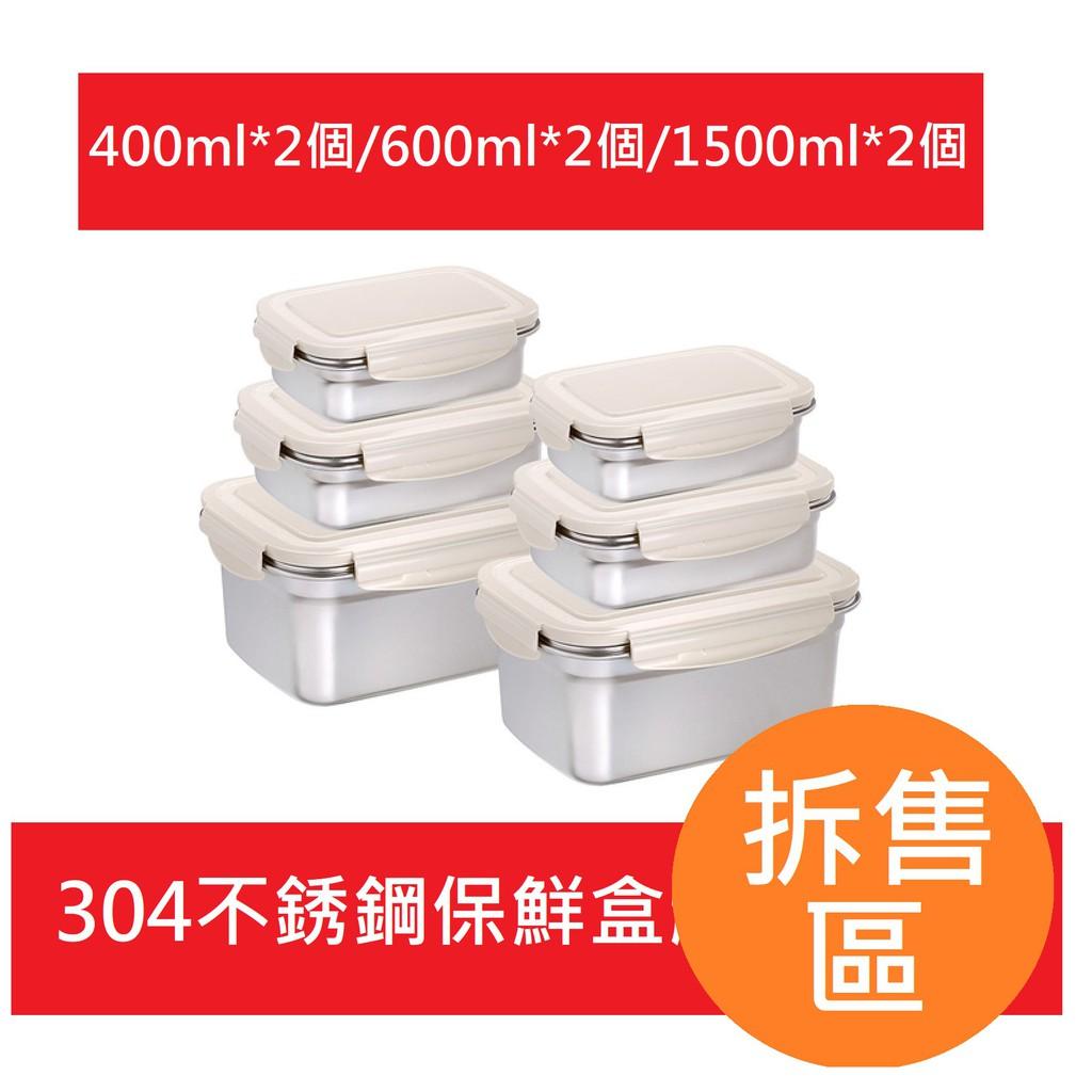 拆售區..韓國品牌 NEOFLAM 不鏽鋼抗菌長型保鮮盒6件組 SUS304 FIKA限定款