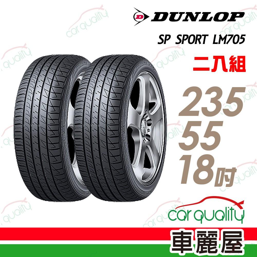 【登祿普】SP SPORT LM705 耐磨舒適輪胎_二入組_235/55/18