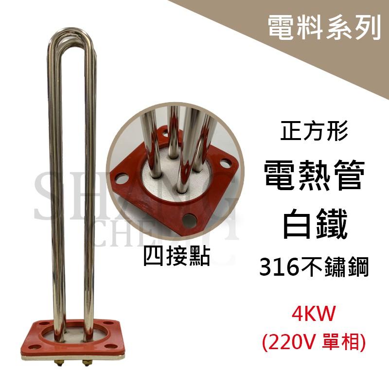 316 白鐵管 電熱水器電熱管 4KW 電熱棒 加熱棒 導電管 和成 鴻茂 電光 佳龍 鑫司 不鏽鋼管 電爐專用