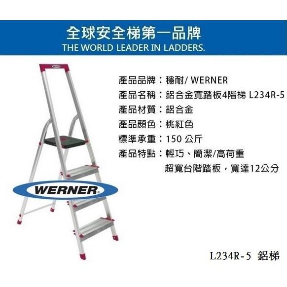 美國Werner穩耐安全鋁梯-L234R-5 鋁合金寬踏板4階梯 大平台/A字梯