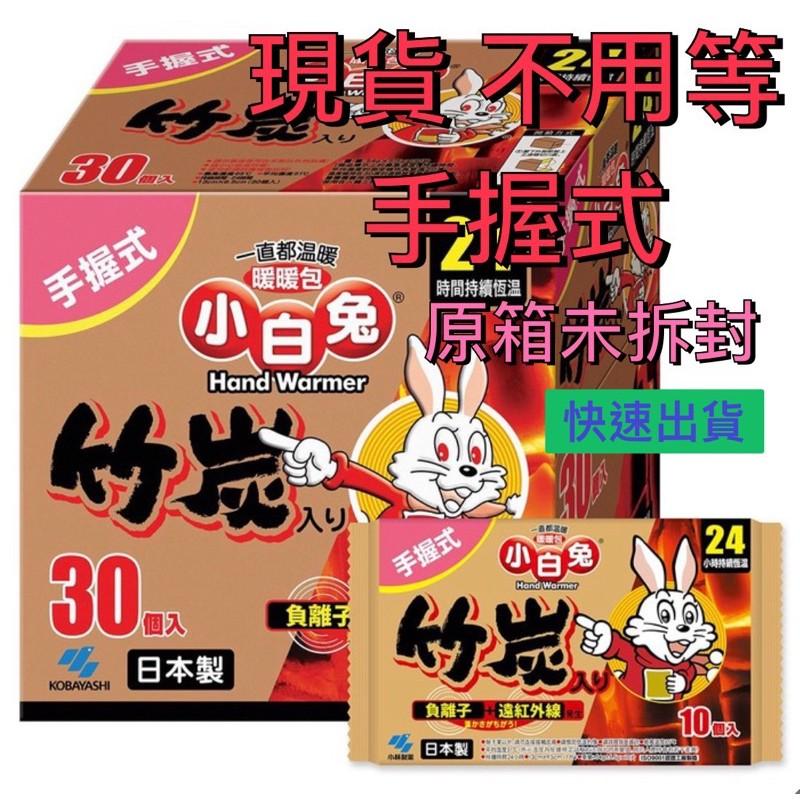 🔥現貨不用等🔥Kobayashi 小白兔 24 小時 握式 持續恆溫 竹炭暖暖包 - 30入